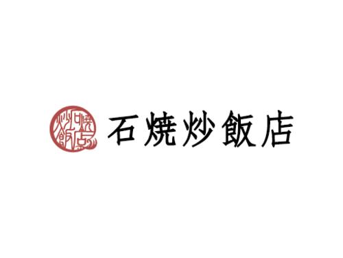 石焼炒飯店のロゴ画像