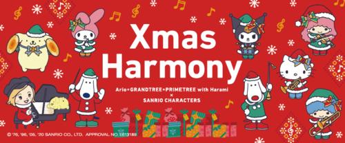 Xmas Harmony(特設サイト・チラシ)