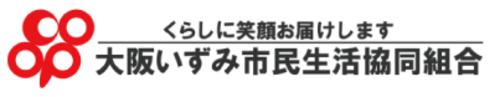 大阪いずみ市民生協 イベント