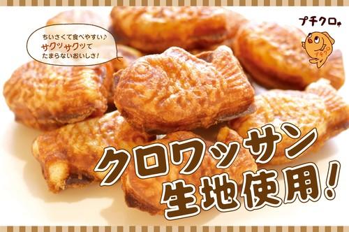 東京生まれ!焼き菓子専門店 花神楽  期間限定オープン! 第2弾!ミニクロワッサン鯛焼き『プチクロ』