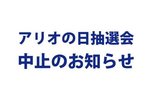 「アリオの日抽選会」中止のお知らせ