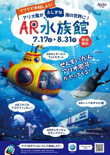AR水族館~アリオ鳳がふしぎな海の世界に!?~