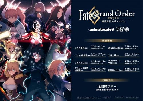 『Fate/Grand Order -終局特異点 冠位時間神殿ソロモン-』×アニメイトカフェ出張版