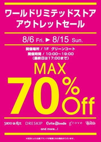 ワールドリミテッドストア アウトレットセール【MAX70%OFF】