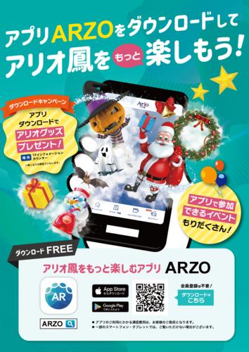 【9/7(火)~10/31(日)】ARZOダウンロードキャンペーン!!
