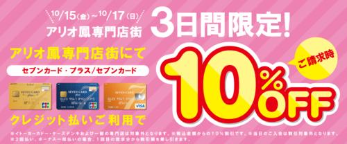 【専門店街限定企画】セブンカード・プラス/セブンカードのご利用でご請求時10%OFF