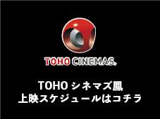TOHOシネマズ鳳ページバナー