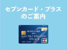 セブンカードページアイコンの画像