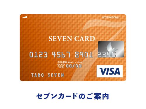 セブンカードについて