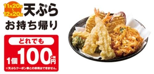 お持ち帰り天ぷら100円キャンペーン