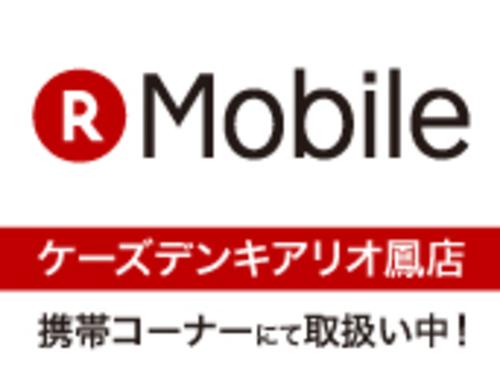 ☆楽天モバイル「取扱店」 (ケーズデンキアリオ鳳店 携帯コーナー)