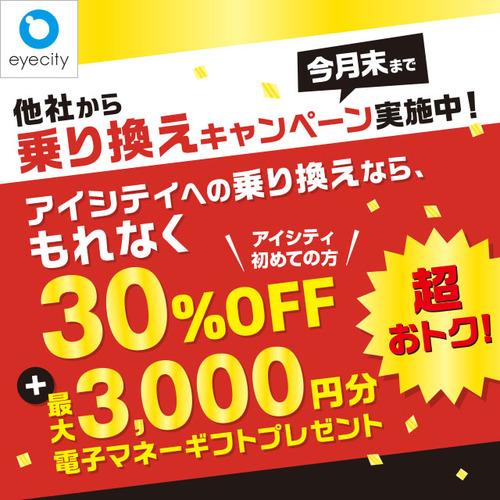 \今月末まで/【最大3,000円分の電子マネーギフトプレゼント】