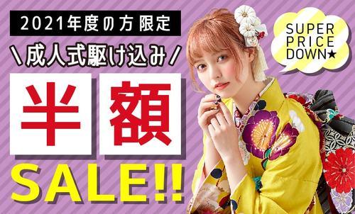 【振袖】店頭在庫SALE!!~2021年度成人式の方限定