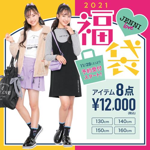 2021年JENNI love福袋予約11/28START!!