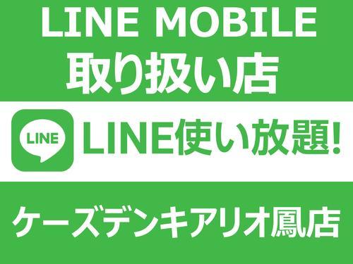 ☆LINEモバイル「取扱店」 (ケーズデンキアリオ鳳店 携帯コーナー)