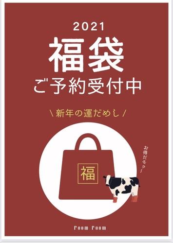 ☆2021年 roomroom 福袋ご予約受付中☆