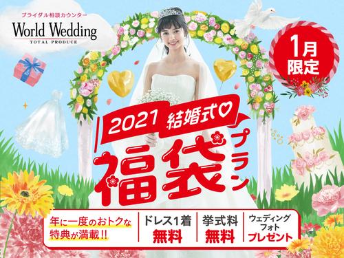 大好評!ワールドウェディング、年に一度のおトクが満載の結婚福袋プランご案内中!