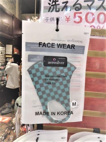 和柄マスク販売しています!