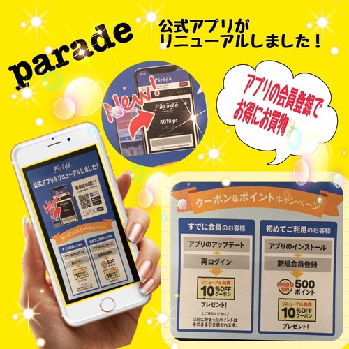 パレードアプリ