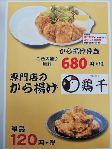 専門店の鶏千唐揚げ催事場販売