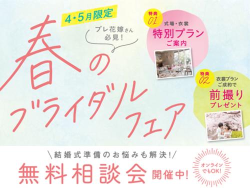 ★4月ブライダルフェア02★