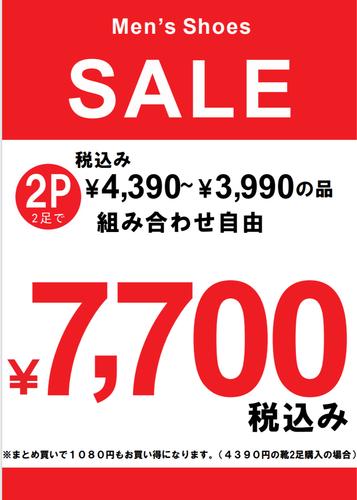 2足7700円