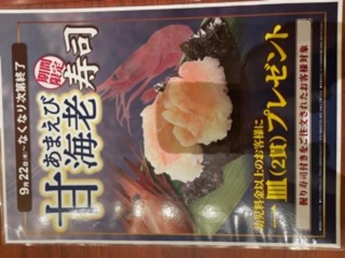 甘エビ寿司お1人様2貫プレゼント(別売りのお寿司、お寿司付きのコースをご注文の幼児以上のお客様)