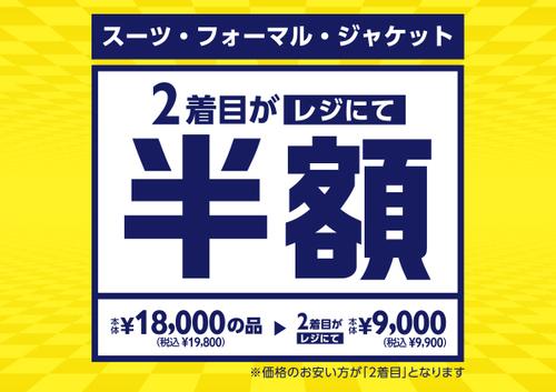 【期間限定】スーツ・ジャケット・フォーマル2着目半額!!