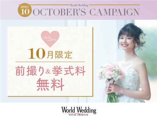 10月のワールドウェディングは限定特典をご用意!!