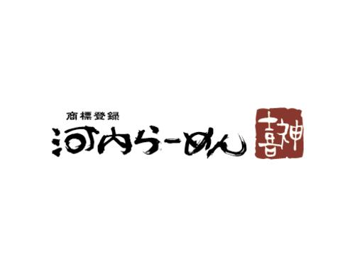 河内らーめん喜神のロゴ画像