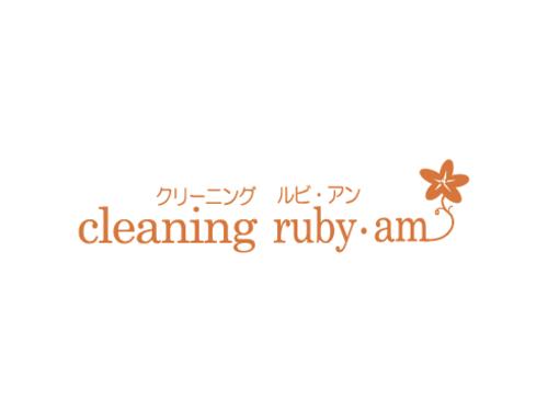 クリーニング ルビ・アンのロゴ画像