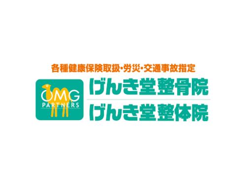 げんき堂整骨院/整体院のロゴ画像