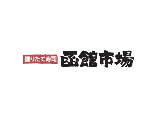 函館市場のロゴ画像