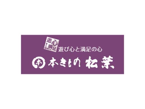本きもの松葉のロゴ画像